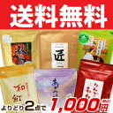 Two tea tea bag よりどり set green tea / Japanese green tea, sum tea that 1,000 yen Komi Komi lucky bag is delicious in the autumn of the long night, roasted tea