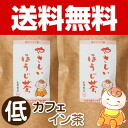 "S 1000 yen just. ""friendly hojicha teabag type 2 g x 20 2 bag set low caffeine from from small children to the elderly safe during pregnancy and breast-feeding is featured mellow, fragrant roasted tea"