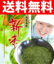"S new tea book""affordable price Kagoshima Island tea 100 g Kagoshima from rough build new tea delicious Japan tea is recommended for gifts, gifts for tea! Kagoshima production rough build new tea"
