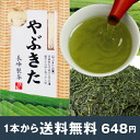 In stock for new tea tea 100 yabukita family of typical varieties of g Japan tea yabukita is is a refreshing scent that features green tea Sencha deep steaming balance beautiful green water color and flavor sweet bitterness of exquisite tea. Second tea u