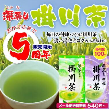 掛川茶5周年