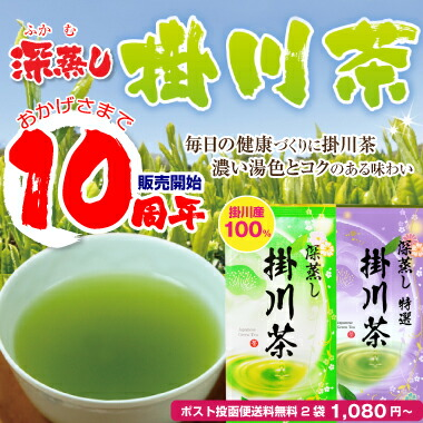 掛川茶6周年