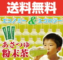 For the tea plastic bottle water pipes that morning dew powder tea, 0.5 g of powder tea stick type X 50P morning dew from Kagoshima is full of sweetness! It is saved every day with a minute for 1.5 months even if I drink