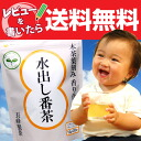 "Continued from tasty refreshing! Water drip bancha tea bags (10 g × 20) featured tea tea bag ( tippach ) is Rakuten Japan tea sector bancha ranking 1st place win baby! ""Kagoshima green tea]"