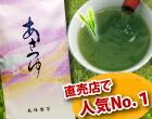鹿児島茶あさつゆ
