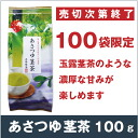 Kagoshima tea asatuyu stem tea 100 g limited asatuyu rare variety work tea (tea bar) it is.