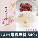 Salted-petal tea / cherry tea cherry tea 40 g / Sakura floats in water to wash hot water just how simple! / auspicious occasion and celebration, present and betrothal gifts, graduation ceremony, farewell tea popular! * Is not allowed to cash on delivery
