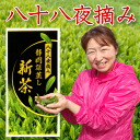 Make 《 amount-limited 》 静岡県産深蒸; from three bags of tea eighty-eighth day from the setting-in of spring knob new tea 80 g in the golden age of the home delivery tea in the eighty-eighth day from the setting-in of spring of the knob popularity deepen, and