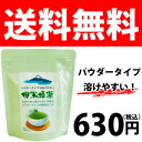 No tea in Shizuoka from powdered green tea 40 g water or water easy to watch scoot powder type how to's with easy and convenient mail order delicious Shizuoka tea with Chuck powdered tea can be used to carry