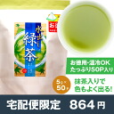 Plenty tea water out into your economy size 5 g × 50 summer easy and convenient! Suitable for most popular green tea teabag type bottle ( canteen )! ( non. 4 Pieces-Courier ) is a dark green tea for tea.