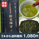 《 new tea 》 The tea / Shizuoka tea that delicious tea / thicket of 100 g of best gold medal receiving a prize master of the tea ceremony Teru Suzuki Kosaku Teruyuki Suzuki X Ikeda Kei Tadashi came