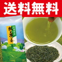 One coin makinohara tea 100 take a breath in the delicious steamed tea name g Shizuoka green tea production areas, grazing plateau Sencha (Japan tea and green tea) ♪ mellow delicious tea in water