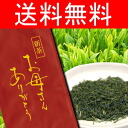 """Mother's day"" MOM thank you fresh tea 100 g giveaway gifts featured mellow Kagoshima tea with mini tea gifts"