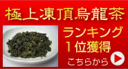 凍頂烏龍茶(ウーロン茶)