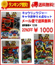 で! Four points of sets (lucky bag) made with 20%OFF! beast electric squadron キョウリュウジャーキャラ valve