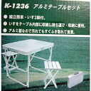 Leisure, collapsible aluminum table sets