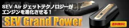 SEV グランドパワー
