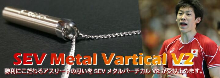 SEV メタルバーチカルV2
