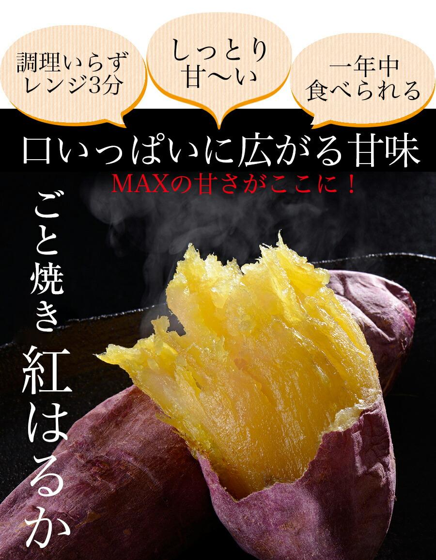 無添加冷凍焼き芋