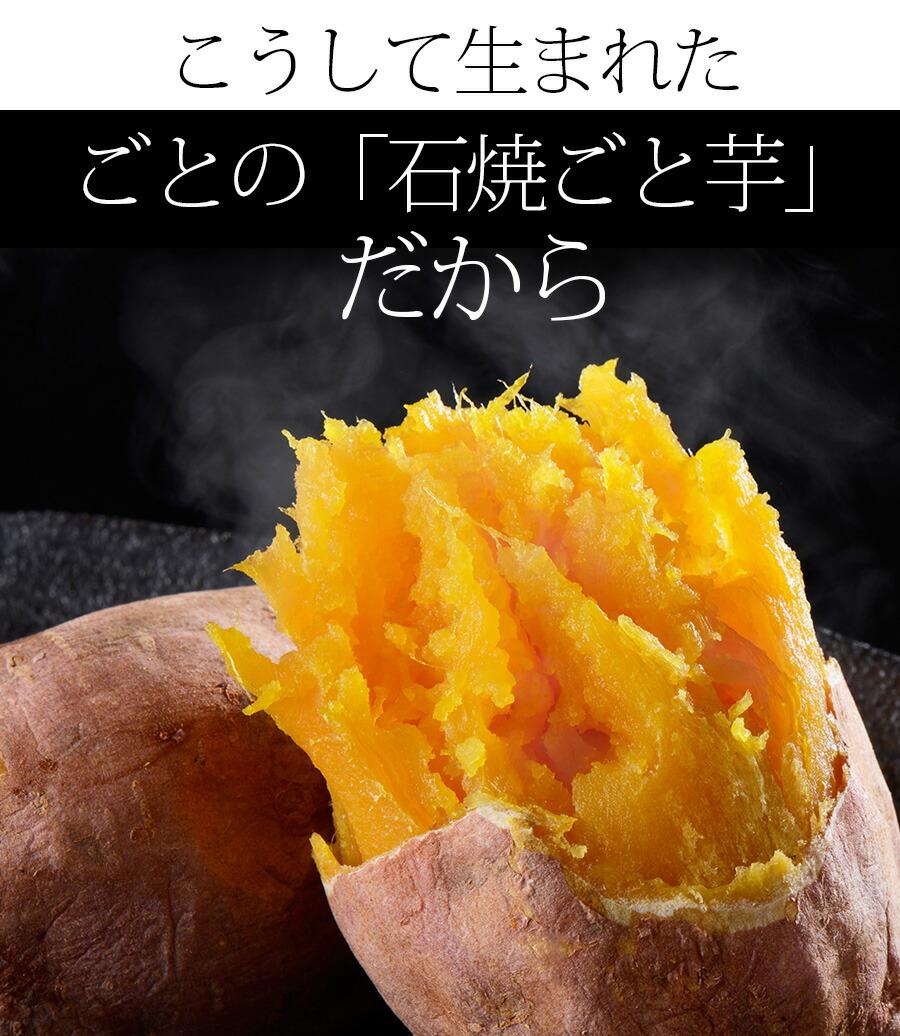 ポイント5:こうして生まれた石焼きごと芋