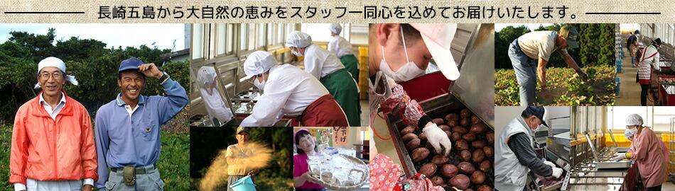 長崎五島から大自然の恵みをスタッフ一同心を込めてお届けいたします。
