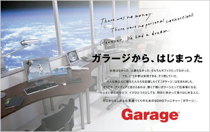オフィス家具Garage(ガラージ)