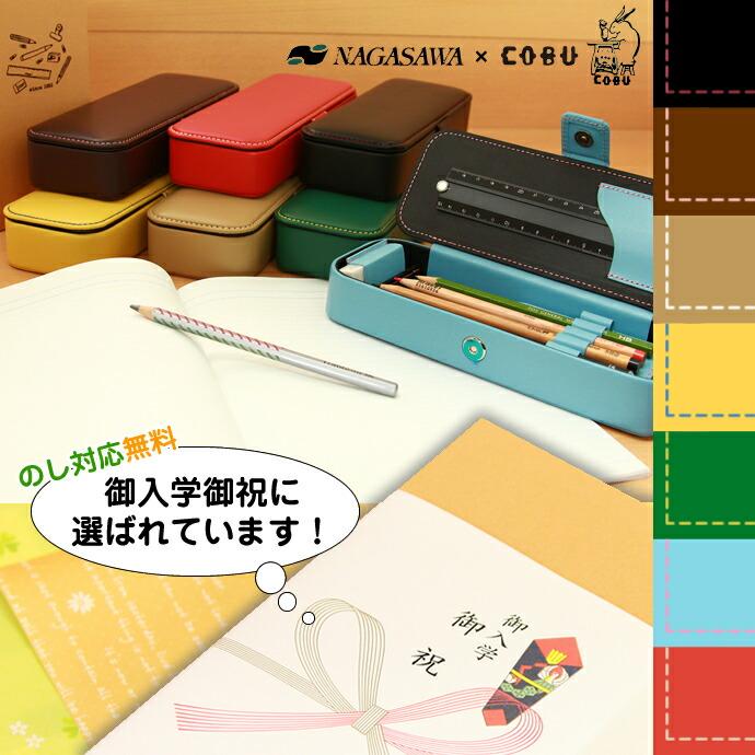 COBUマグネット筆箱オリジナルカラー