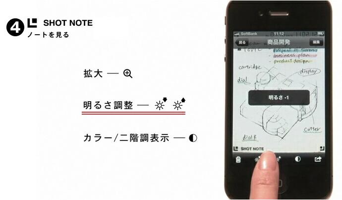 キングジム ショットノート メモ iPhone EVERNOTE