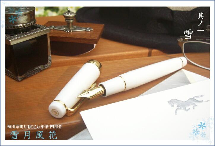 自然风景四个季节,作为一个梅花稻茶城存储原始限量版钢笔和 kazehana