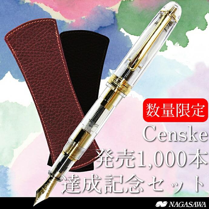 センスケ1000本記念ペンケースセット
