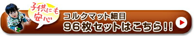コルクマット細目 96枚セットはこちら!!