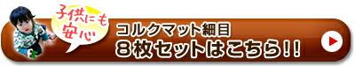 コルクマット細目 8枚セットはこちら!!