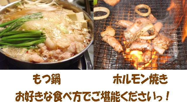 もつ鍋・ホルモン焼き