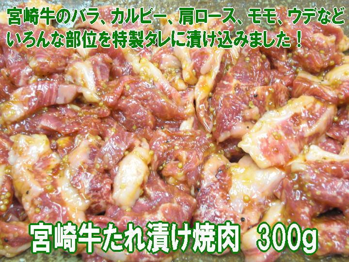 宮崎牛たれ漬け焼肉