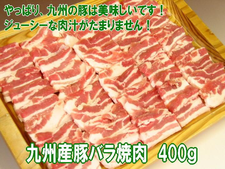 国産豚バラ焼肉