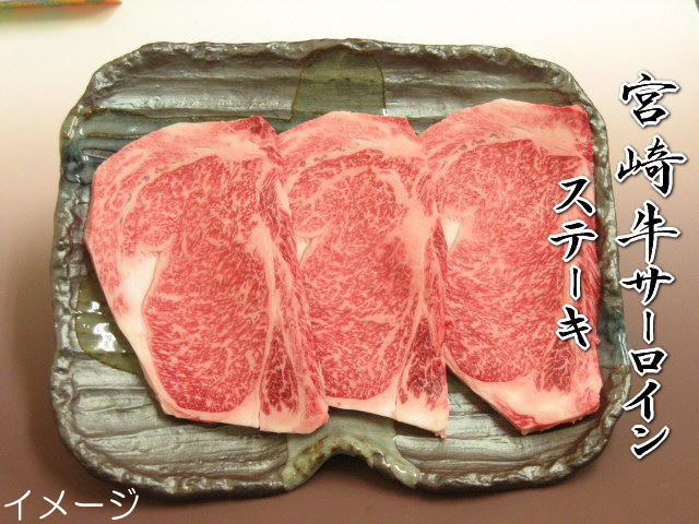 宮崎牛ロースステーキ