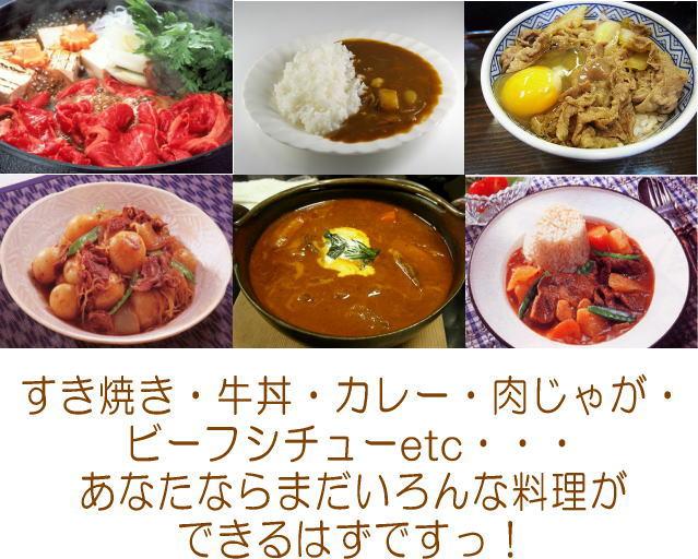 すき焼き・牛丼・カレー・肉じゃが・ビーフシチューetc・・・あなたならまだいろんな料理ができるはずですっ!