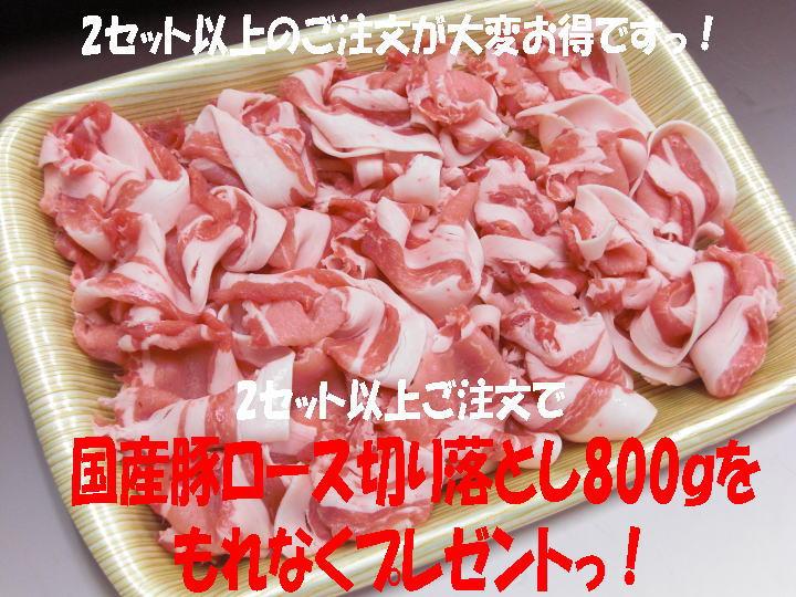 2セット以上ご注文のお客様には国産豚ロース切り落とし800gドッカ?ンとお付けいたしますっ!