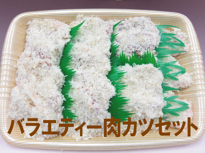 バラエティー肉カツセット