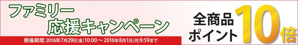 �ե��ߥ���祭���ڡ��ݥ����10��