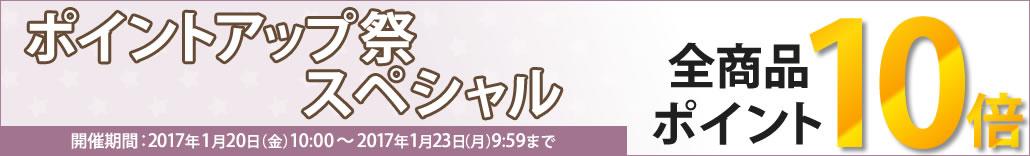 ポイントアップ祭 スペシャル 10倍