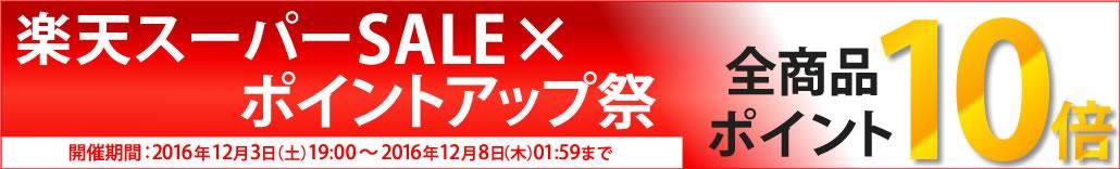 楽天スーパーSALE×ポイントアップ祭り