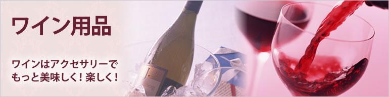 ワイン用品 ワインはアクセサリーでもっと美味しく!楽しく!