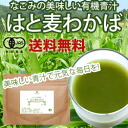 As for the organic JAS organic green soup which is delicious by security, it is 100 g of wheat young leaves | For approximately 50 days |Green vegetable |