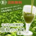 Blue juice organic JAS Organic Green juice Shimane hoes (Mulberry) 100 g | 50 days: green and yellow vegetables |