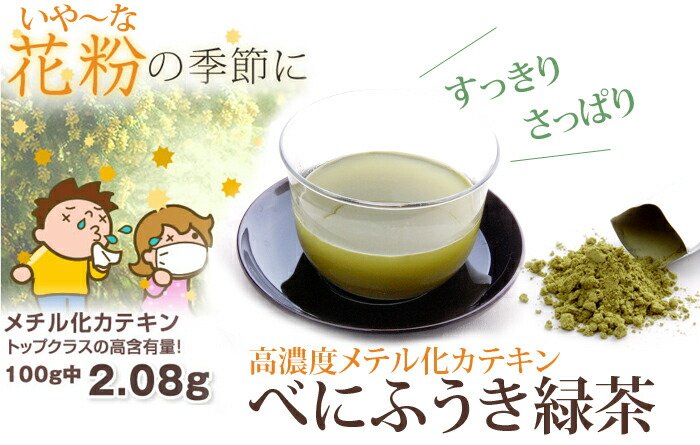 花粉症にべにふうき茶