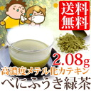 Methylated catechin パウダースティック 100 books (powdered tea fuuki)