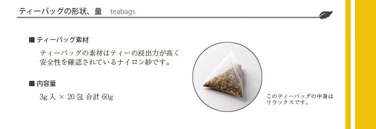 ティーバッグは安全なナイロン紗です