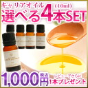 Carrier oil sampler set of 4