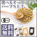 Organic JAS organic herbal tea sampler set
